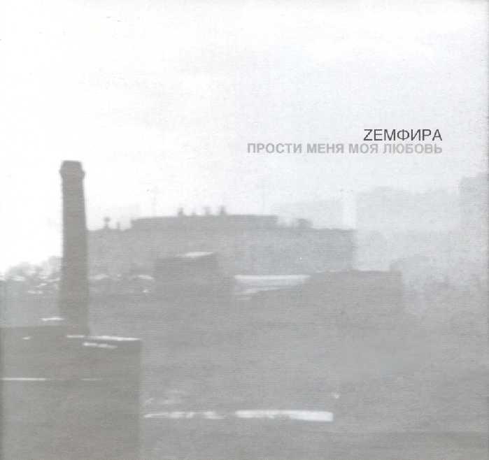 Емфира - Ромашки...(Земфира 1999)